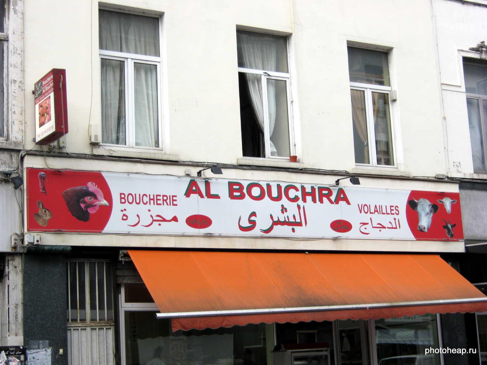Al Bouchra - Арабская мясная лавка в Брюсселе