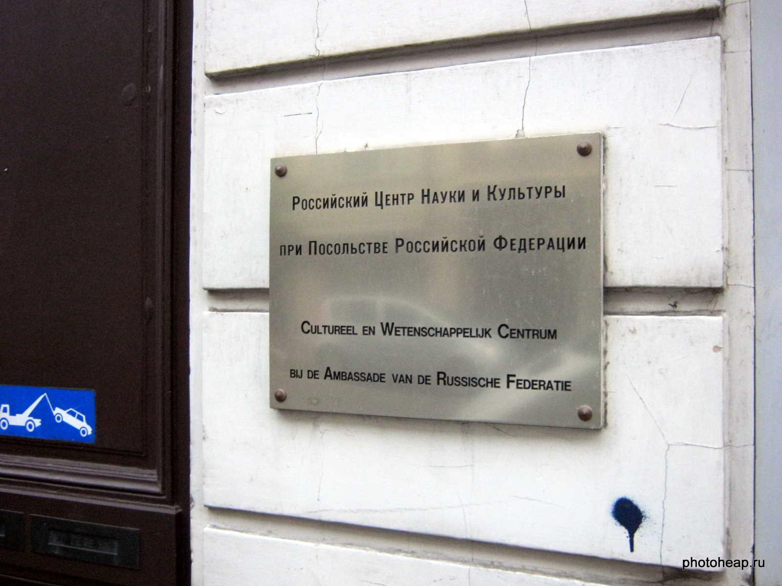 Brussels - Cultureel en Wetenschappelijk Centrum bij de Ambassade van de Russisc