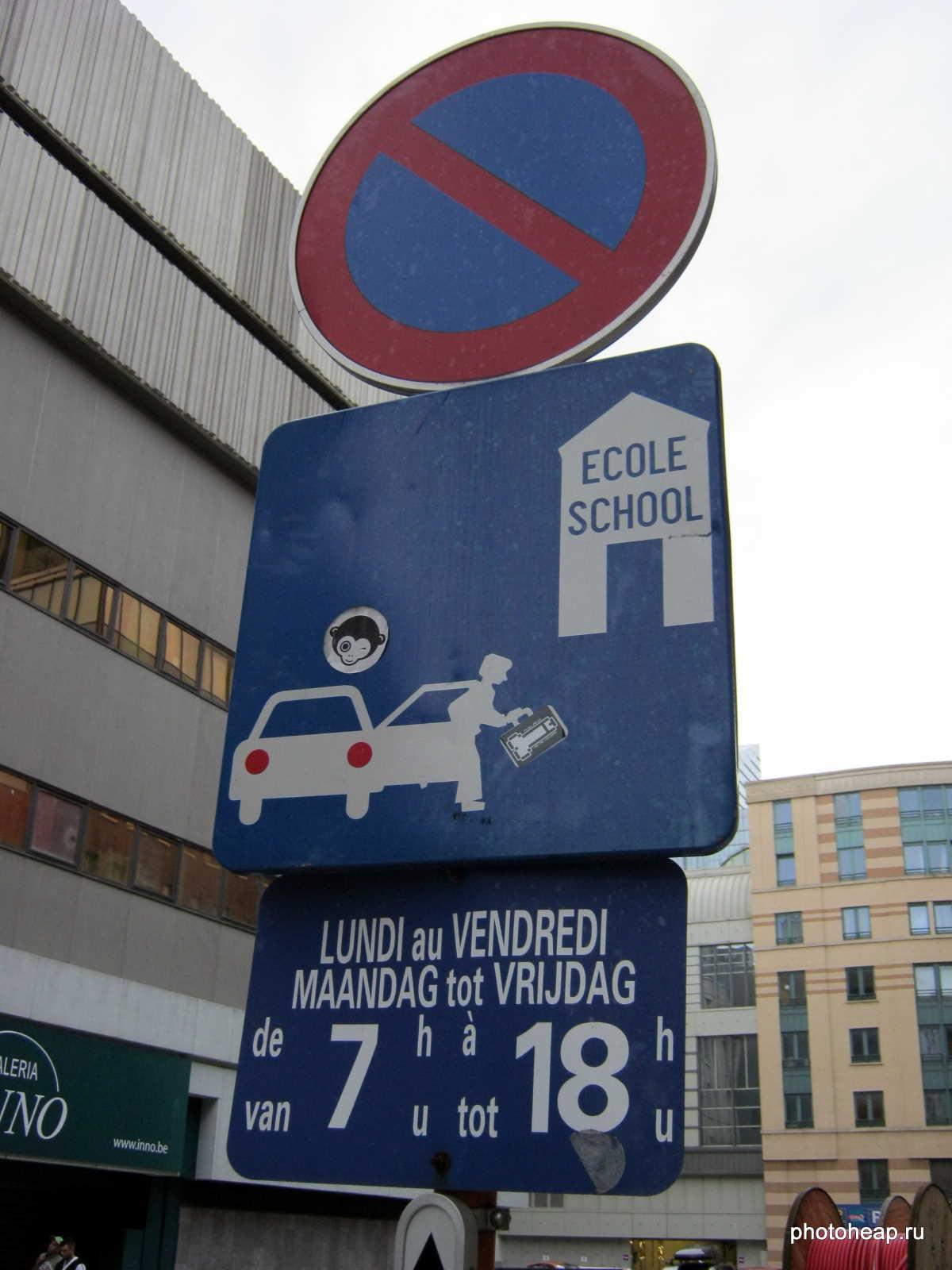 Brussels - Ecole School