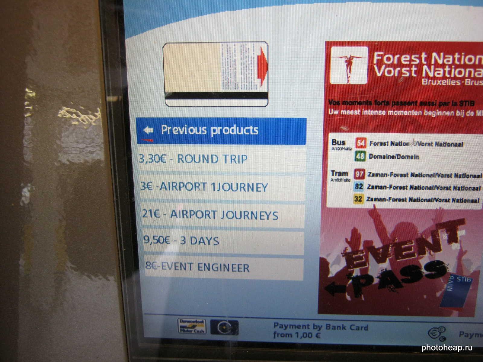 Brussels - Metro ticket machine interface